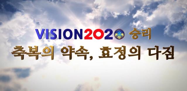 visión2020